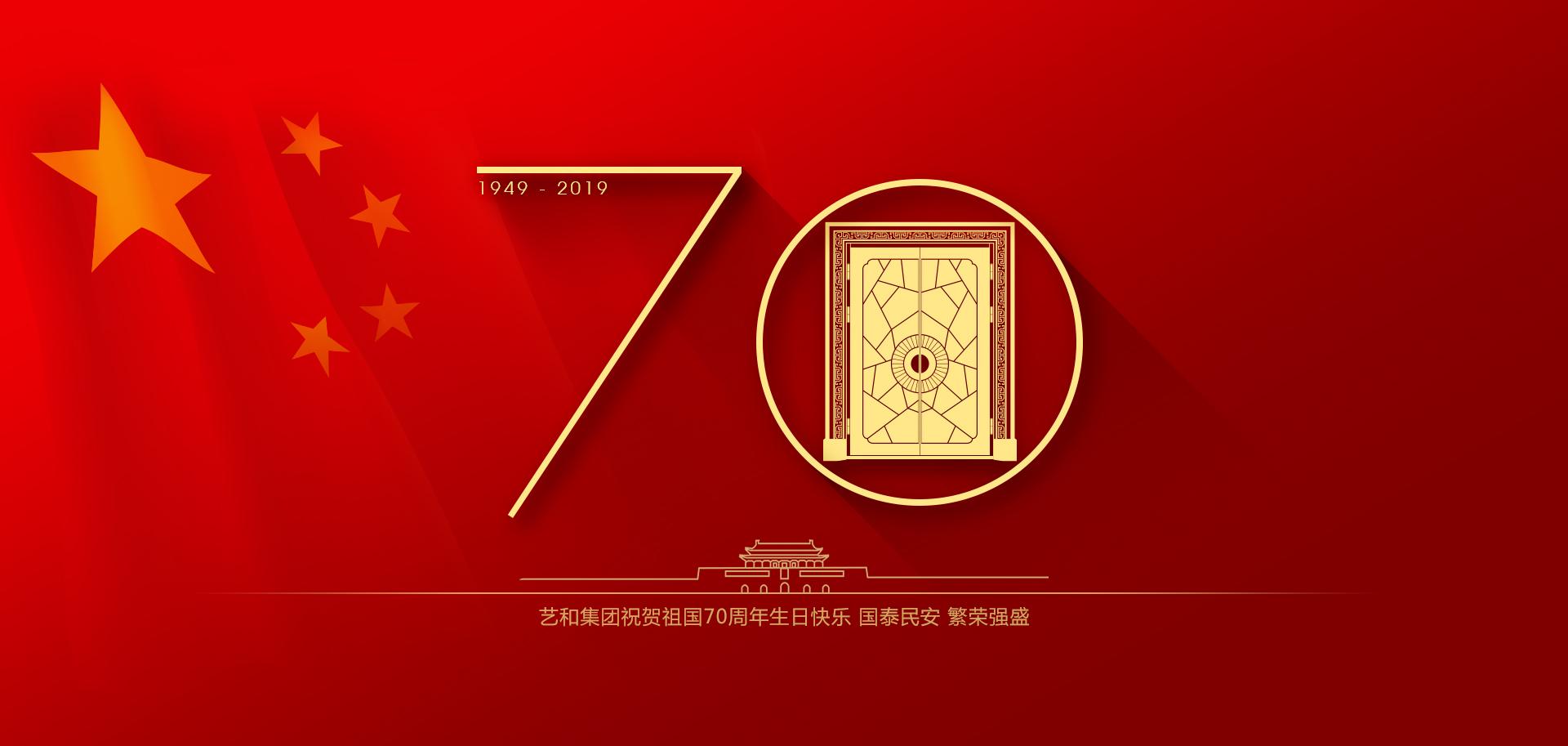 70周年国庆祝福